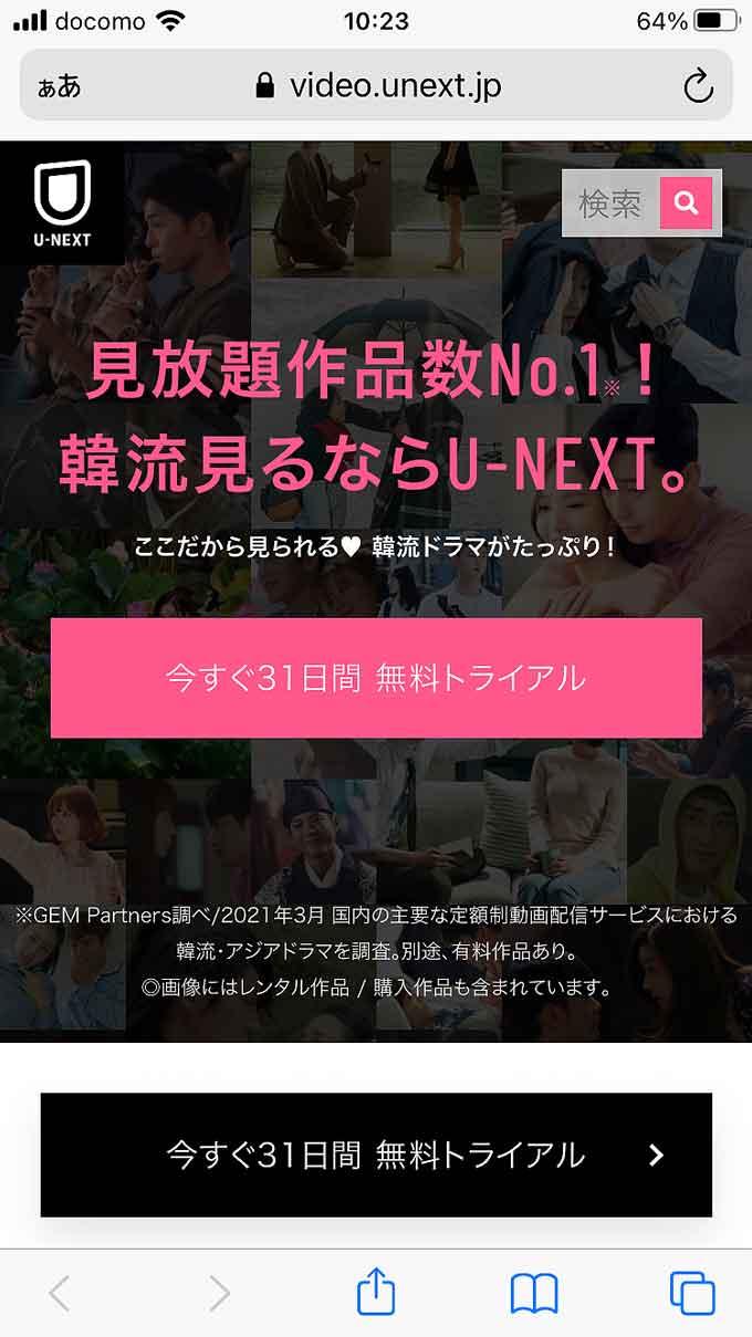 U-NEXT公式サイトスマホ画面