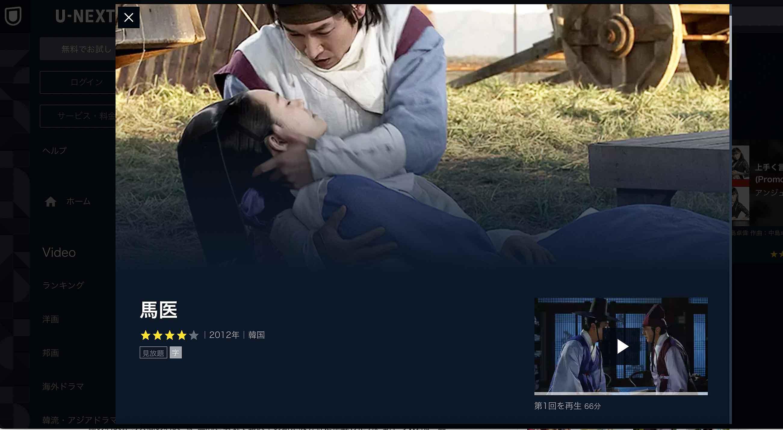 韓国ドラマ馬医動画配信サービスU-NEXT画像
