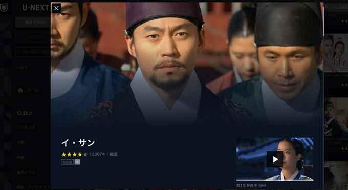 イサン動画配信U-NEXT画像