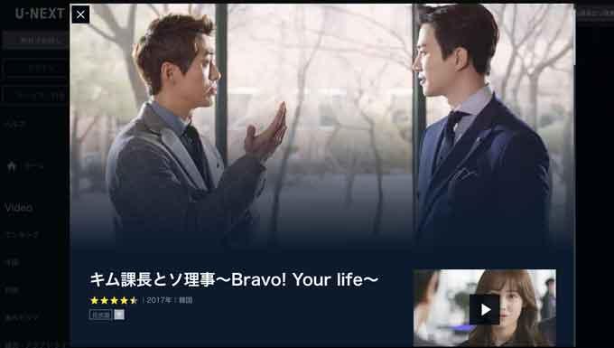 韓国ドラマキム課長とソ理事の動画配信サービスU-NEXT画像