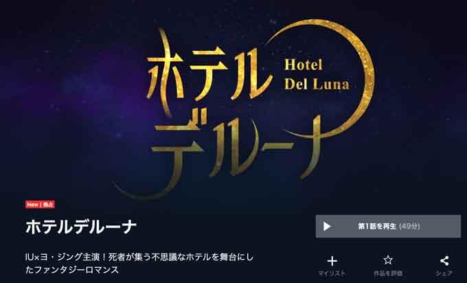 ホテルデルーナU-NEXTでの配信トップ画像