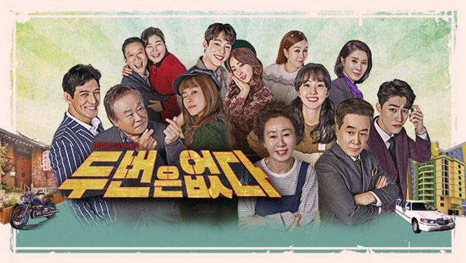 韓国ドラマ魔女たちの楽園のドラマ画像두 번은 없다